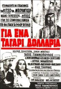 Γιαέναταγάριδολλάρια1969