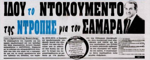 efimerida-akropoli10