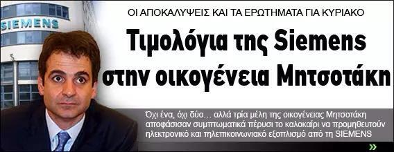 KYRIAKOSMHTSOTAKIS